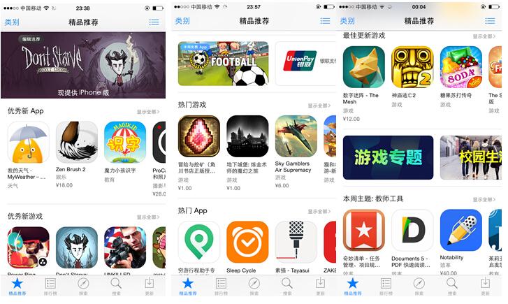 App Store有哪些超级曝光位? 第4张