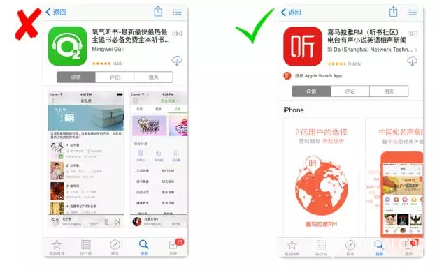 做好App Store应做好App Store应用截图的七大技巧用截图的七大技巧 第2张