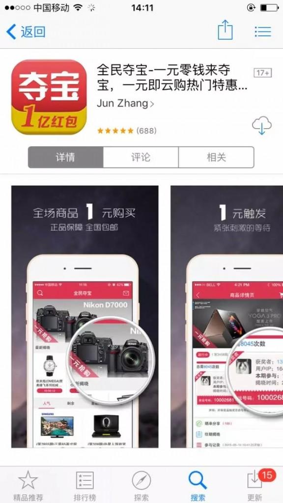 做好App Store应用截图的七大技巧 第6张