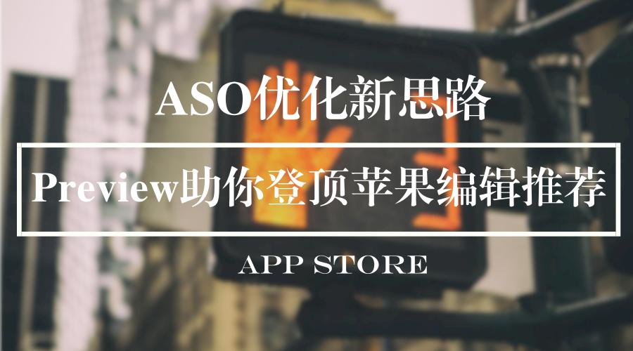 ASO优化新思路:Preview助你登顶苹果编辑推荐 第1张