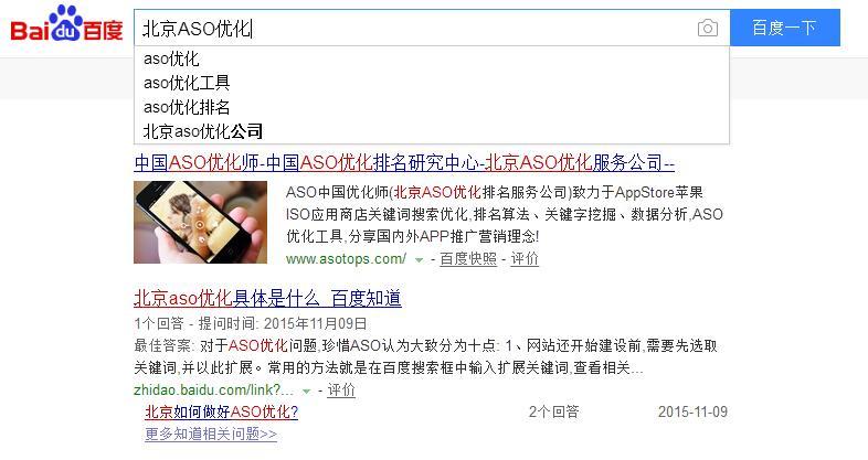 北京ASO优化服务 第2张