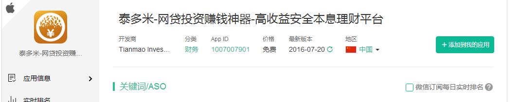 苹果爸爸又出奇招:App Store算法临时修改 第1张