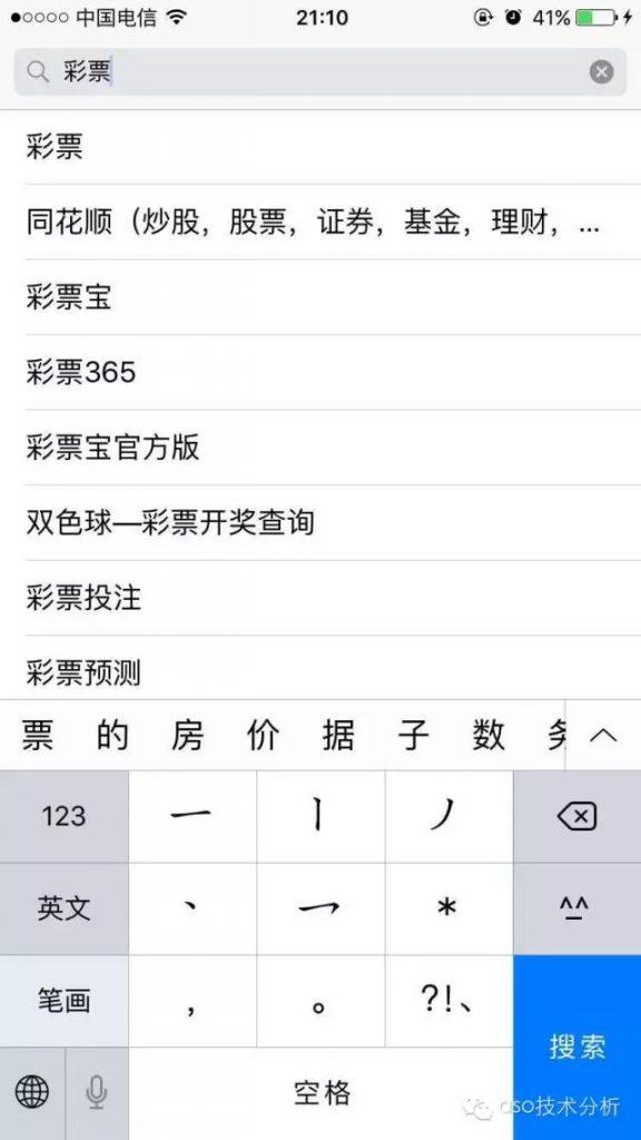 App Store联想词怎么做?四大绝招! 第1张