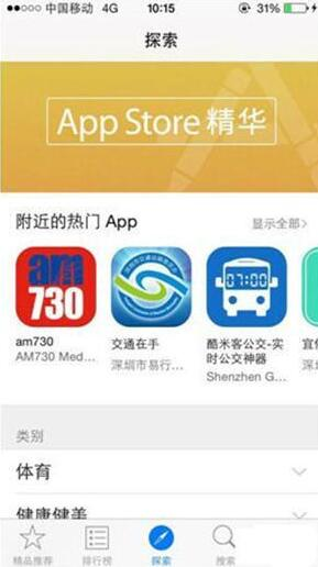 App Store攻略:全套曝光位的吸量数据与获取方式 第2张