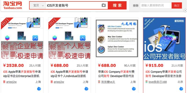 苹果iOS的封闭体系,造就了这些不为人知的灰色产业链 第3张