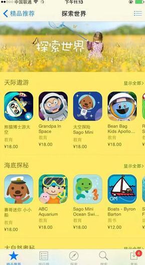App Store攻略:全套曝光位的吸量数据与获取方式 第3张