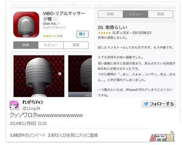 App Store冲榜新入口——搜索热词榜 第5张