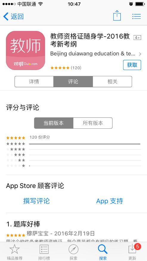 如何上热搜?揭秘App Store热门搜索 第7张