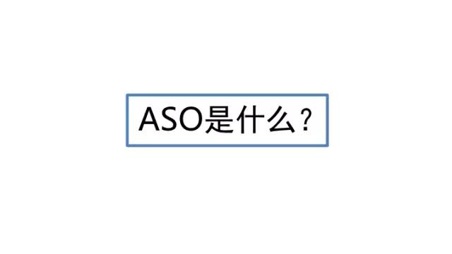 ASO优化黑科技,总有那么几点让你心动不已 第7张