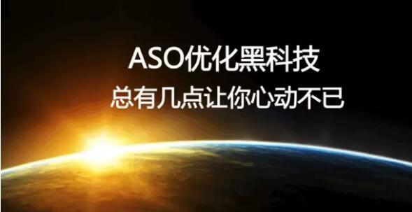 ASO优化黑科技,总有那么几点让你心动不已 第1张