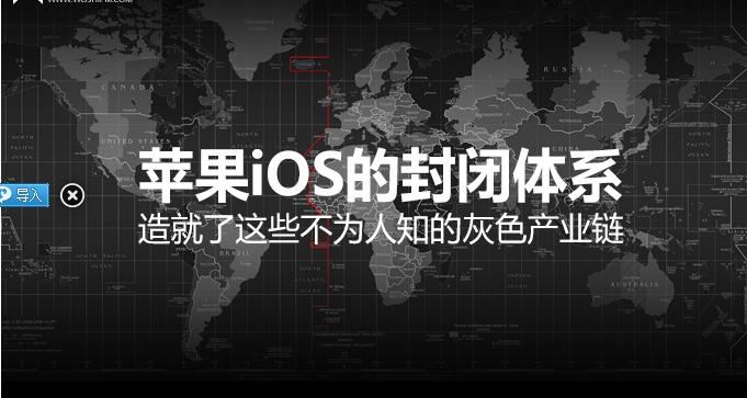 苹果iOS的封闭体系,造就了这些不为人知的灰色产业链 第1张