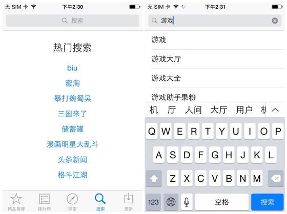 App Storequanzhongyusousuopaiminglianxi 第3张