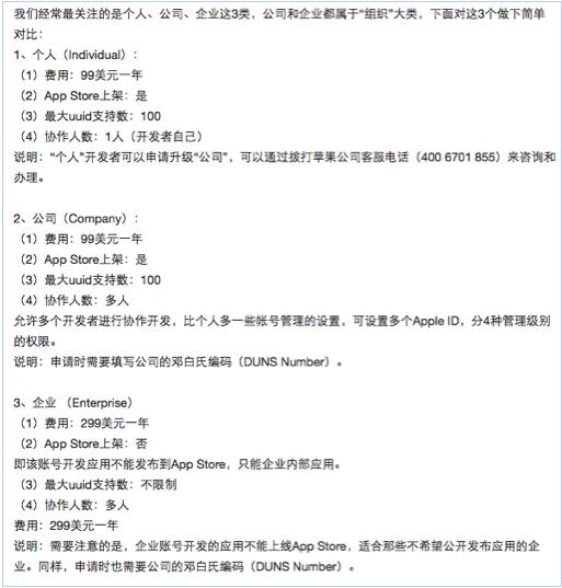 苹果开发者账号申请流程 第1张