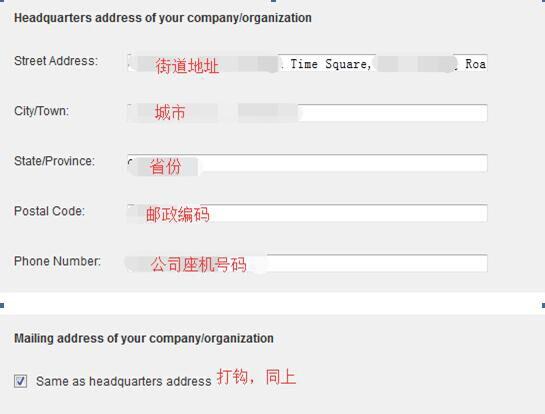 苹果开发者账号申请流程 第14张
