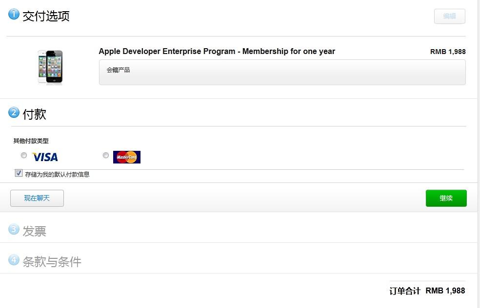 苹果开发者账号申请流程 第27张