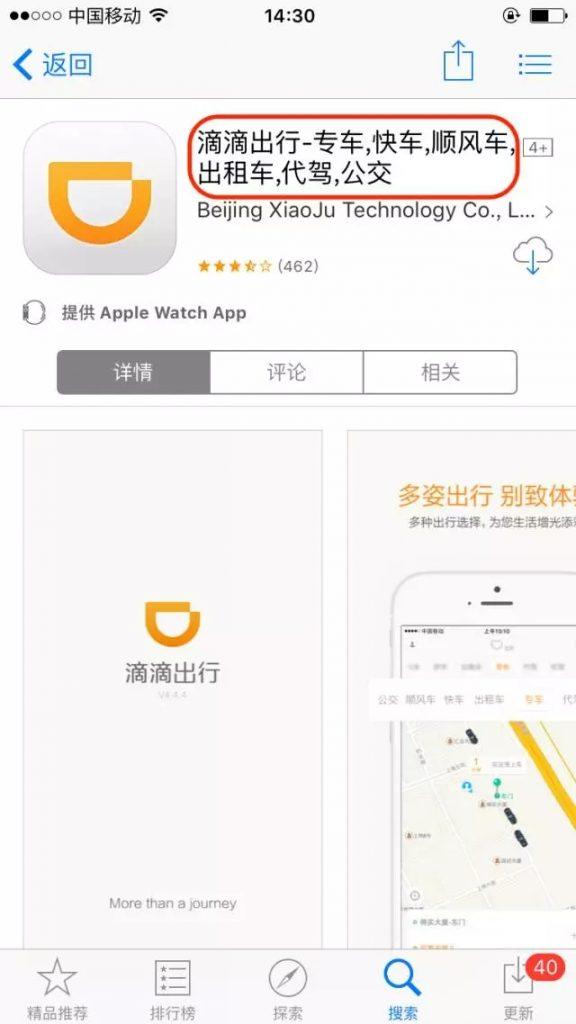 苹果App Store频频出招,有那些漏洞可以用来操作ASO? 第4张