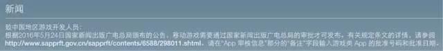 苹果App Store频频出招,有那些漏洞可以用来操作ASO 第5张