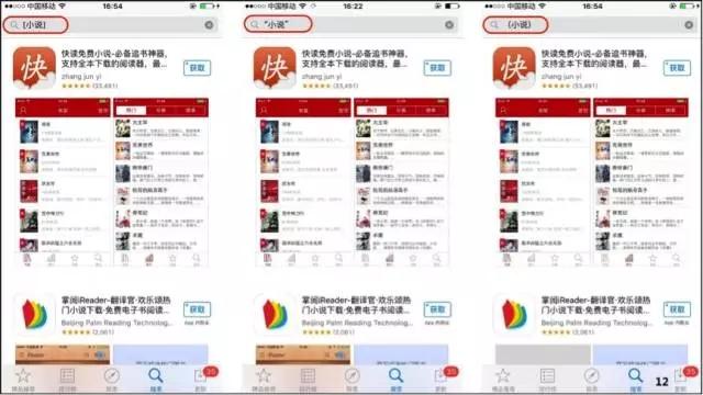 苹果App Store频频出招,有那些漏洞可以用来操作ASO 第6张