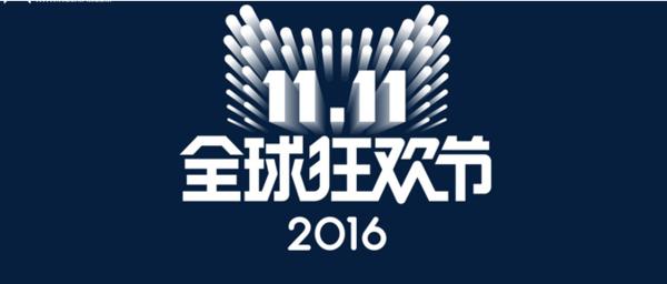 2016双十一节三大APP推广活动案例分享 第1张