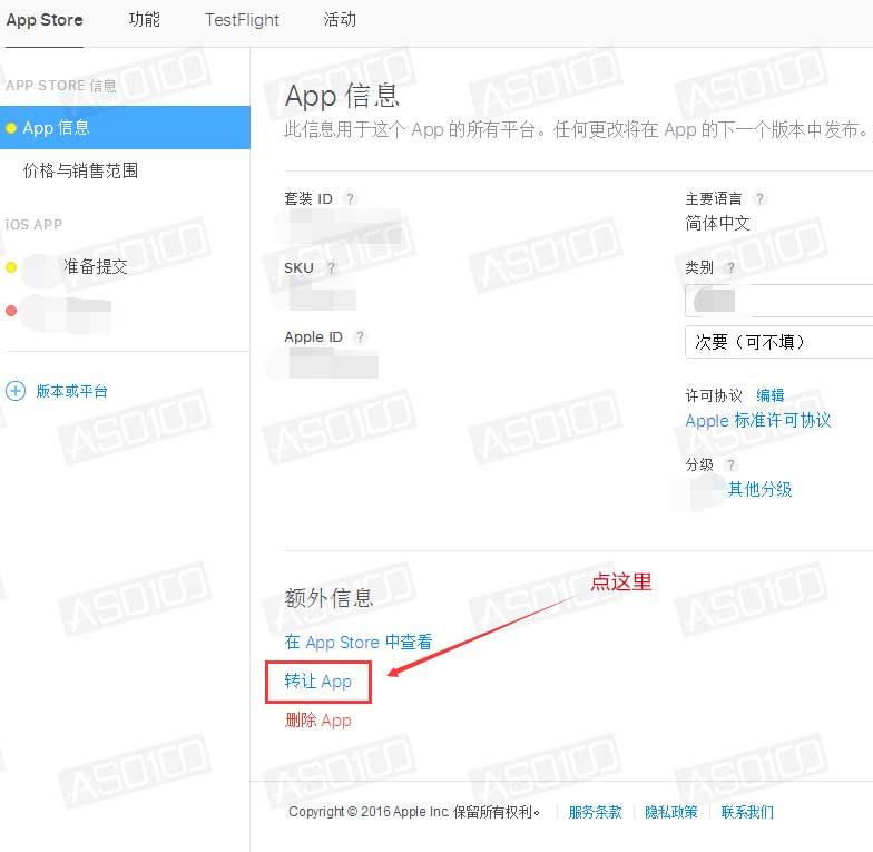 无需从 App Store 下架,App 便能转至其他开发者账号→详细图解&附苹果官方 Q&A 第1张