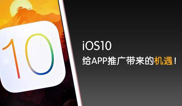 除了机刷失效,iOS10其实给APP推广带来诸多利好! 第1张