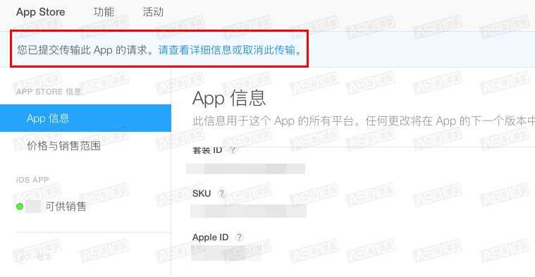 无需从 App Store 下架,App 便能转至其他开发者账号→详细图解&附苹果官方 Q&A 第5张