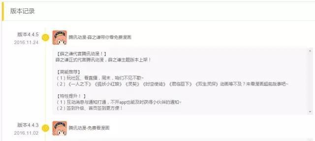 薛之谦x腾讯动漫,谈谈H5营销对APP推广的意义! 第6张