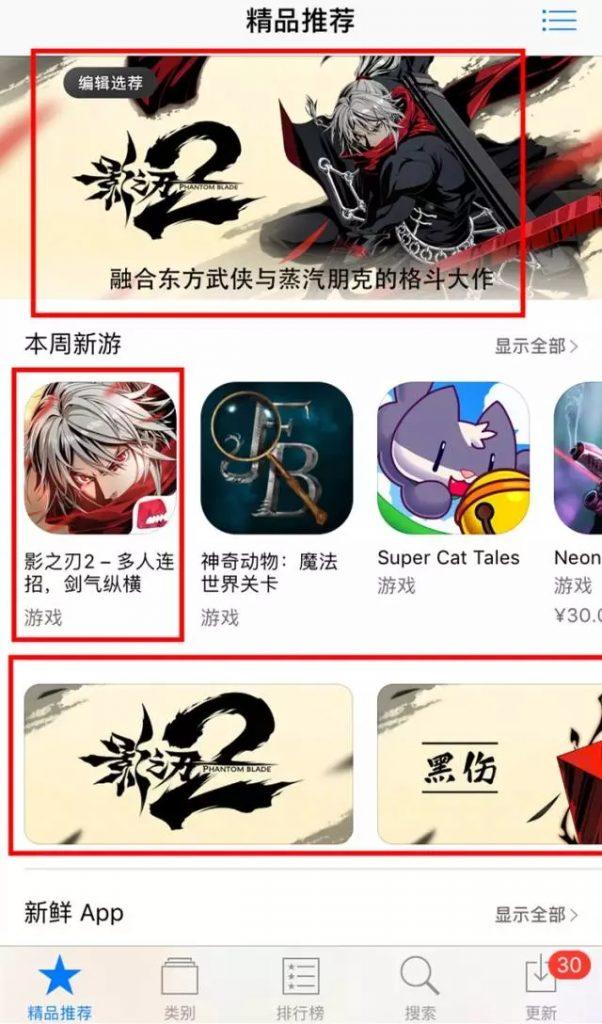 影之刃2是如何获得App Store三大王牌推荐位! 第1张