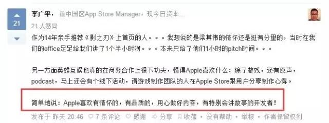 影之刃2是如何获得App Store三大王牌推荐位! 第4张