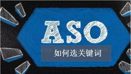 ASO优化如何选关键词 第1张