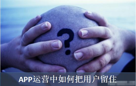 APP运营中如何把用户留住?先从登陆注册说起 第1张