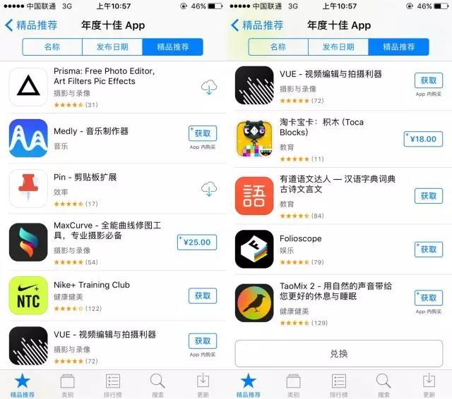 苹果年度精选背后App Store团队的评选标准 第3张