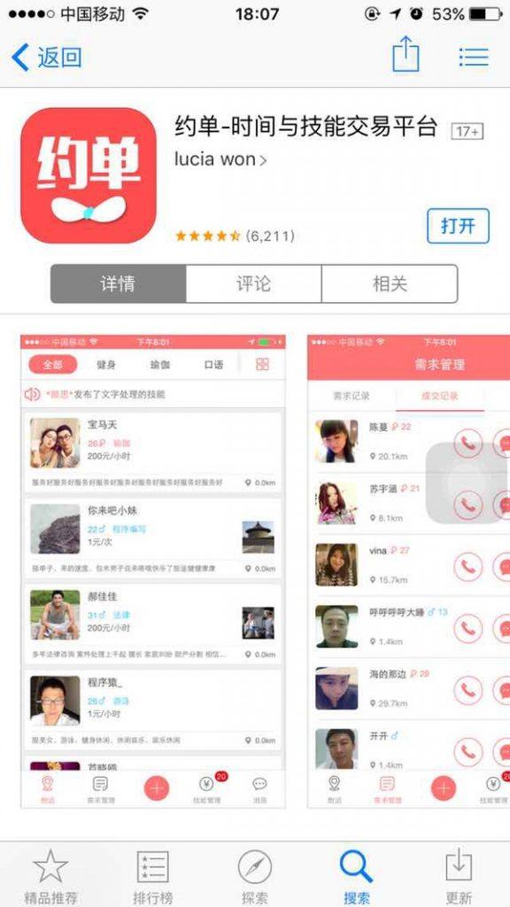 App Store中App的评论数量、星级对app排名是否会有影响 第1张