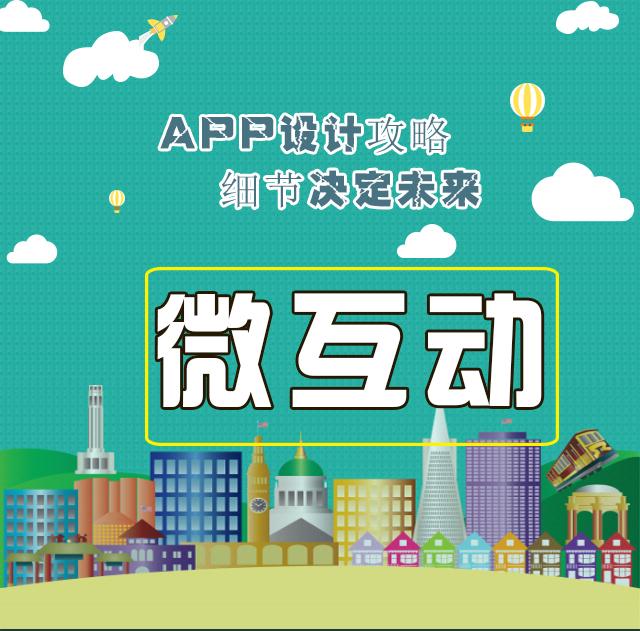 app设计技巧 第1张