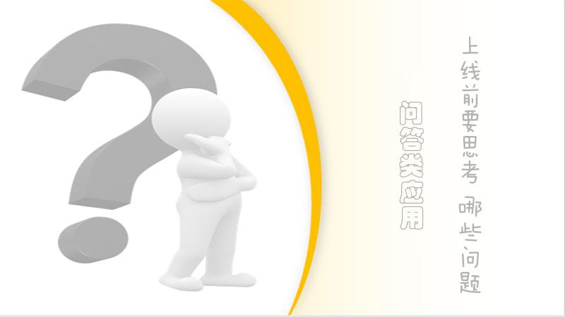 浅谈问答类APP前期需要思考的几个问题