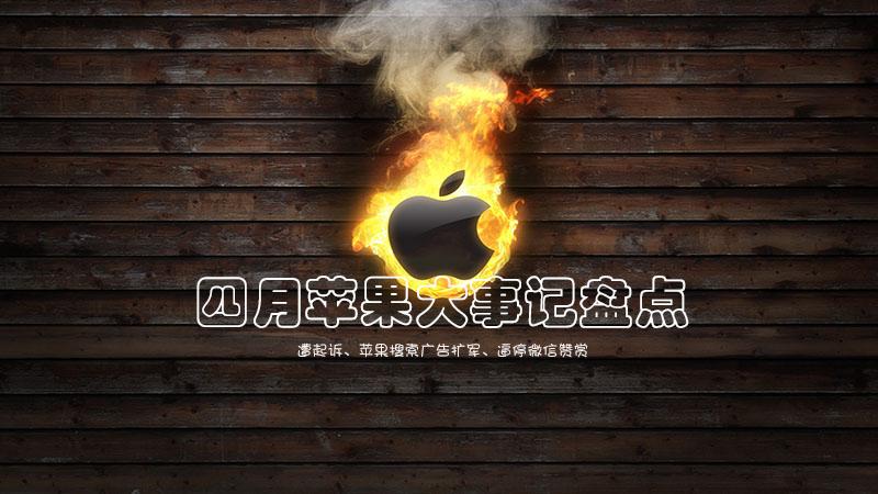 苹果应用商店最新新闻 第1张