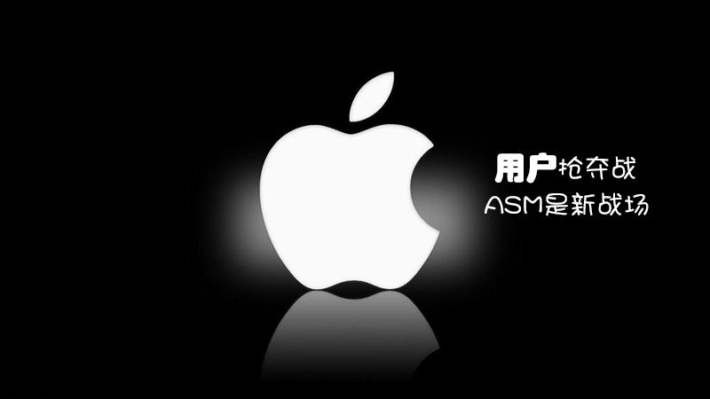 苹果ASM搜索广告