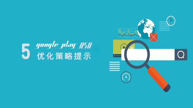 五个Google Play应用程序的有效ASO优化策略 第1张