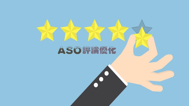 ASO评论优化 第1张