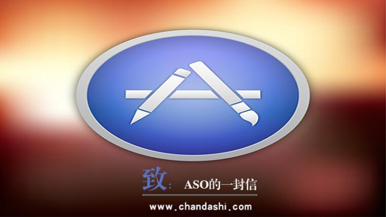 致开发者的一封信:新版App Store中ASO将更重要 第1张