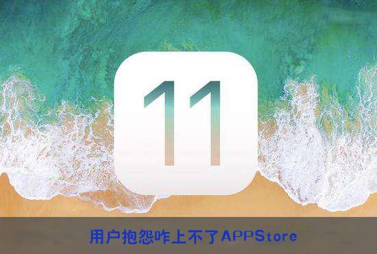 ios11测试版:用户抱怨咋上不了APPStore 第1张