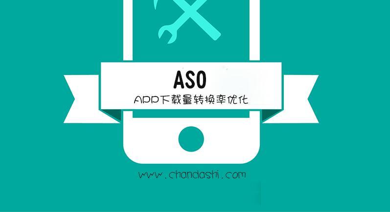 浅谈ASO优化师优化APP下载转换率的一些小方法 第1张