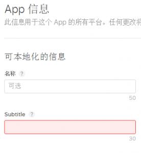 新版 App Store 的副标题和宣传文本有什么区别 第1张