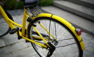 摩拜单车和ofo哪个好骑 摩拜单车与ofo单车区别对比 第20张