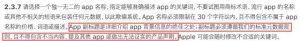 龙榜ASO优化师新版 App Store 的副标题和宣传文本有什么区别? 第5张