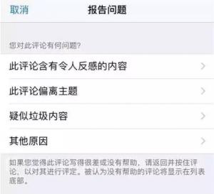 苹果App Store与ASO的一些最新情报 第6张