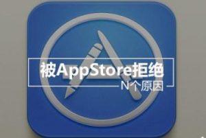 App Store上架审核过程中常见问题整理 第2张