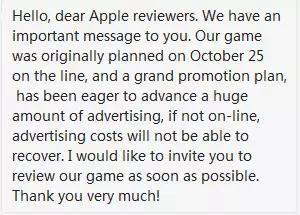 苹果App Store加急通过审核 第5张