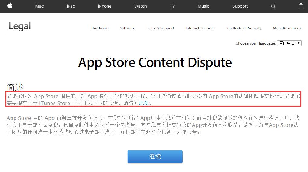 如何快速有效地向苹果投诉恶意侵占品牌词、商标等侵权行为 第1张