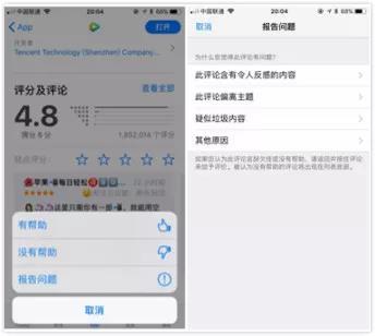 专家分享:iOS11发布后如何运营评分和评论 第6张